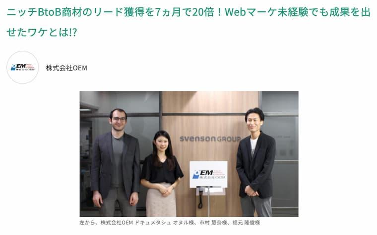 OEM株式会社Webマーケティングインタビュー