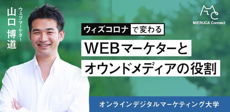 ウィズコロナで変わるWebマーケターとオウンドメディアの役割【オンラインデジタルマーケティング大学】