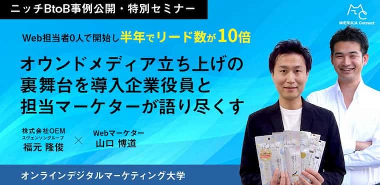 WEBマーケター転職体験談