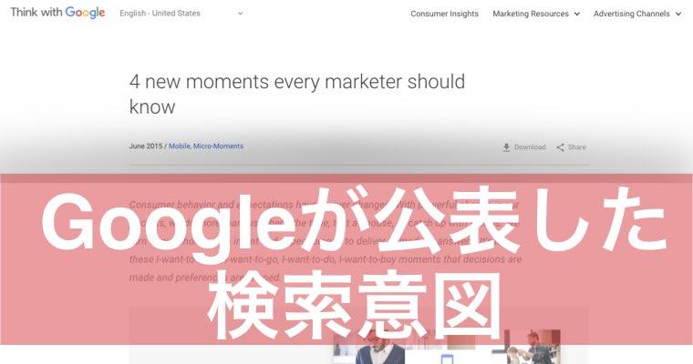 Googleが公表した検索意図による4種類のキーワード分け
