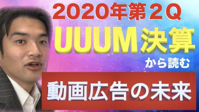 UUUM決算からの広告の未来