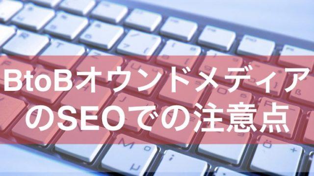 【Web担当者向け】BtoBオウンドメディアでのSEOの注意点【ハマりがち】