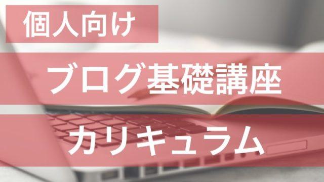 【個人向け】ブログ基礎講座のカリキュラム全体像【基礎編は本記事から】