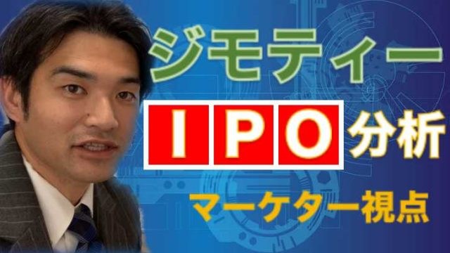 ジモティのIPOを評価