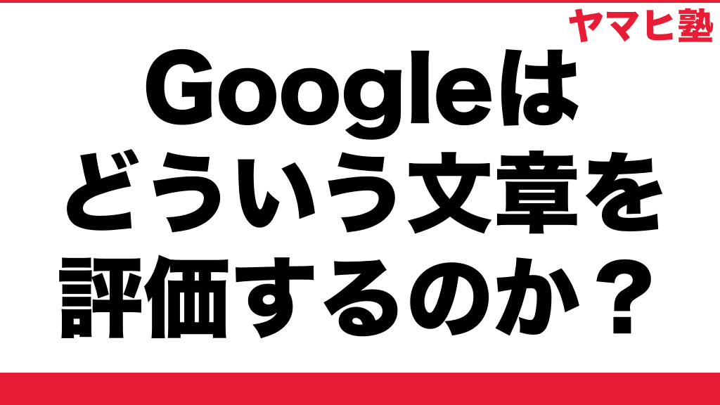 SEO対策の基礎(3)Googleはどういう文章を評価するのか?
