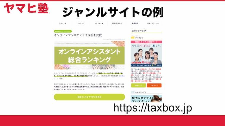 サイト設計図(3)ジャンルサイトの例