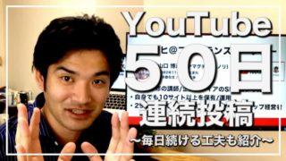 初心者YouTube50日毎日更新
