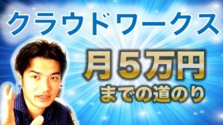 クラウドワークス月5万円