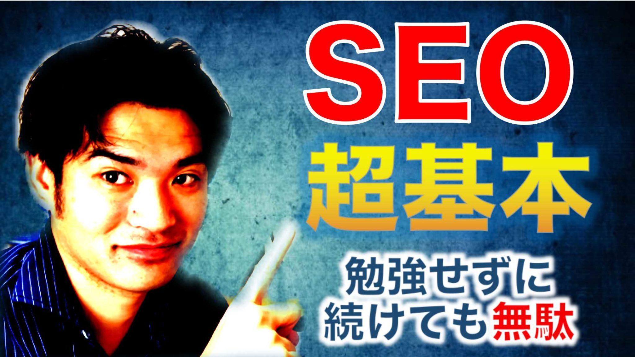 SEOの基礎を丁寧にわかりやすく解説【SEOをちゃんと勉強せずにブログ続けても無駄です】