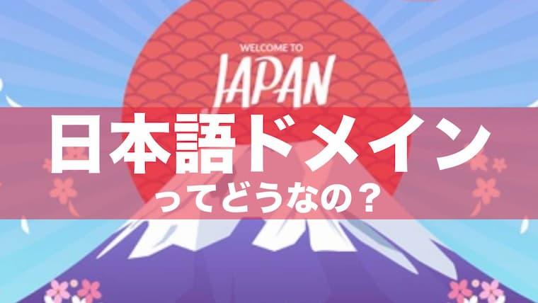 初心者のドメイン取得(4)日本語ドメインはオススメしない