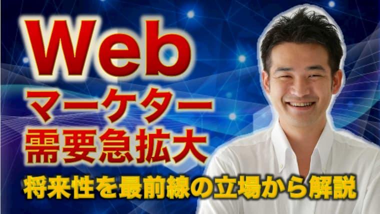 webマーケターの将来性は?需要が爆上がりする3つの理由