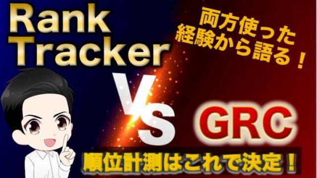RanktrackerへGRCから乗り換えた3つの譲れない理由【GRC4年間+RT1年半利用】