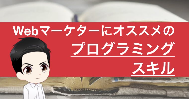 Webマーケティング担当者が学ぶと良いプログラミングスキル【オススメ順】