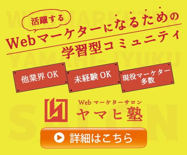 webマーケター サロンヤマヒ塾バナー