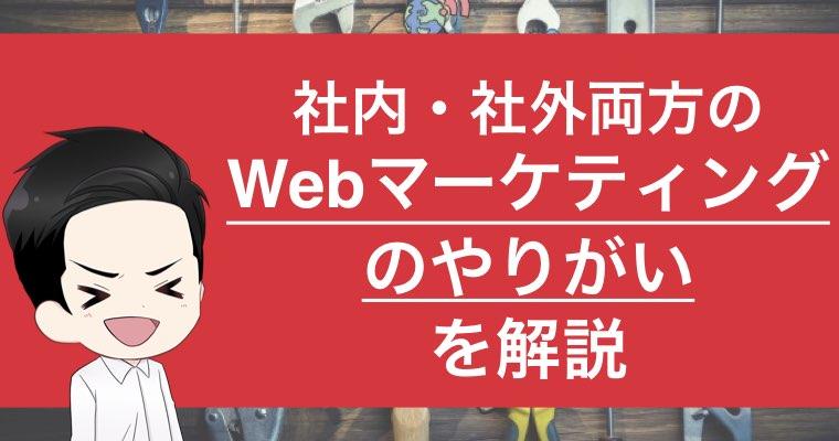 Webマーケティングのやりがいを社内・社外を両方経験した立場から解説