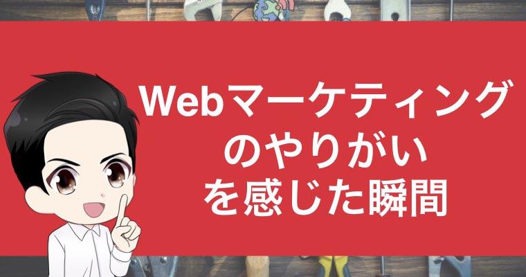 Webマーケティングにやりがいを感じる具体的な瞬間