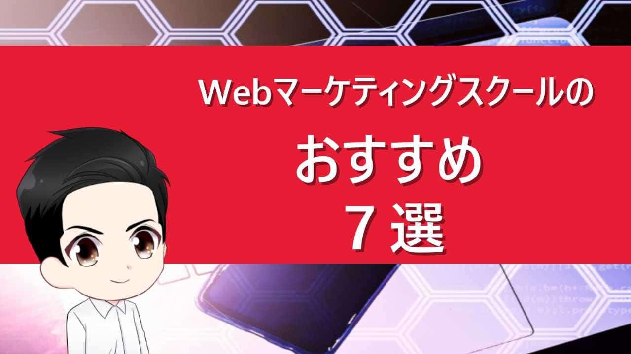 Webマーケティングスクールのおすすめ7選