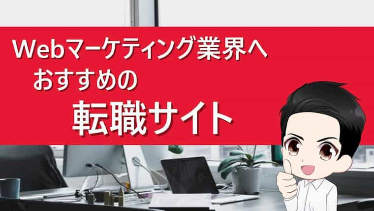 WEBマーケティング業界へおすすめの転職サイト