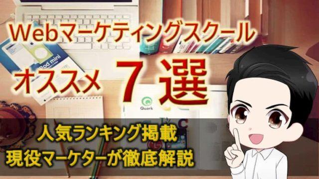 Webマーケティングスクールのオススメ比較7選!現役マーケターが斬る!