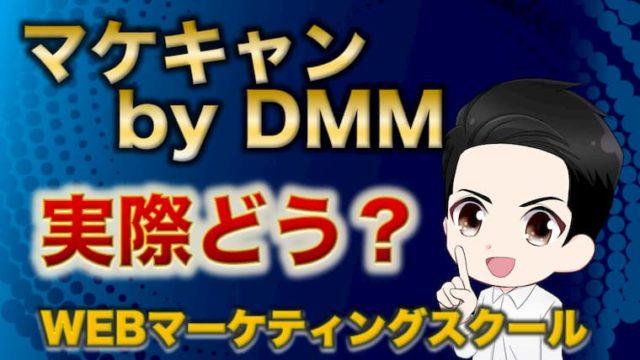 Webマーケティングスクール「マケキャン by DMM」ってどうなの?