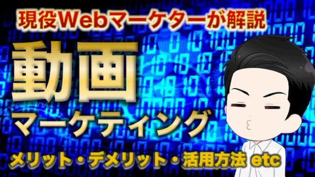 WEBマーケティング動画