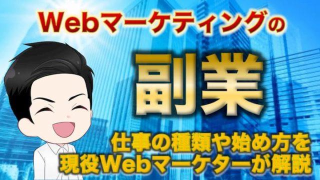 webマーケティングの副業を始めたい!現役webマーケターが仕事の種類や始め方などを解説します