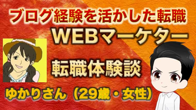 【Webマーケター転職体験談・ゆかりさん】30歳を前にWEBマーケターへの転身を果たしたブロガー