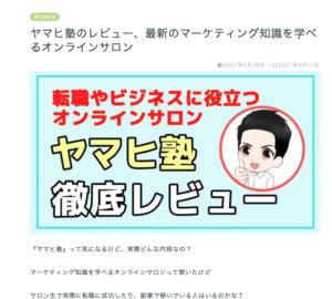 ヤマヒ塾レビュー記事