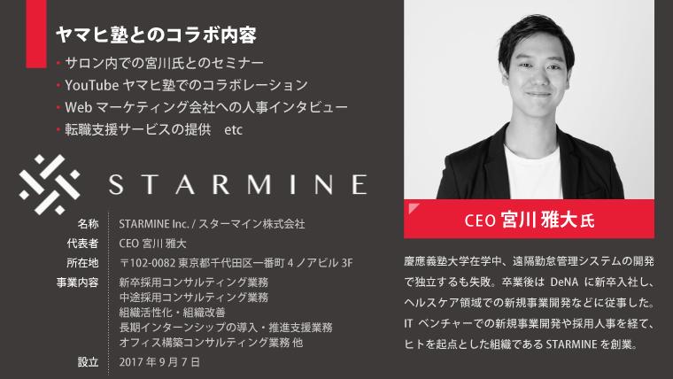 スターマイン株式会社と宮川社長の紹介